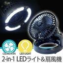 キャンプ 扇風機 LEDライト サーキュレーター 電池式 ファン付きLED LEDランタン あす楽 送料無料 [XL923]