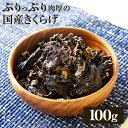国産きくらげ 九州産乾燥キクラゲ【100g】 | 送料無料 完全無農薬 木耳 乾燥きくらげ
