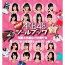 AKB48きせかえシールブックチームA【クリックポスト対