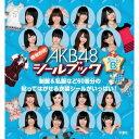 AKB48きせかえシールブックチームB【クリックポスト対