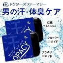 【送料無料】【公式ショップ】ドクターズファーマシー オパシー石鹸(男の汗・体臭ケア) 100g 2個...