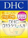 【DHC】 Q10クリーム(SS)【クリーム】20g