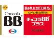 【第3類医薬品】 チョコラBBプラス 250錠 【エーザイ株式会社】