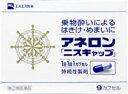 ●【第(2)類医薬品】 アネロン「ニスキャップ」 9カプセル 【エスエス製薬株式会社