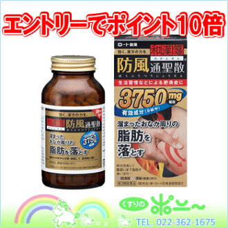 Wakan-Sen (wakannsenn) new-funnel wind through St. evapotranspiration tablets Z 126 tablets