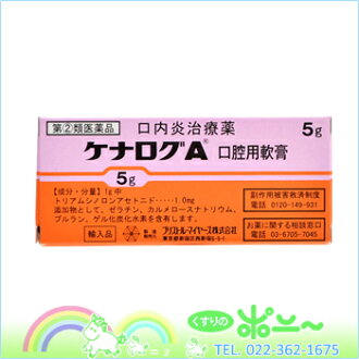 ケナログ A oral ointment 0.1% (OTC) 5 g × 3 pieces