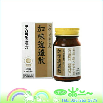 Kamikihito rambles San extract 90 pills x 3 pieces