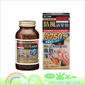 Wakan-Sen (wakannsenn) Shin-funnel wind through St. evapotranspiration tablets Z 252 tablets