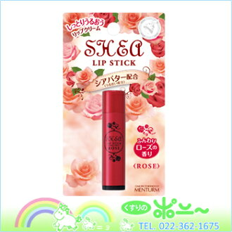 Meantime シアリップ rose 4.7 g