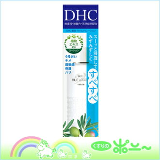 DHC medicated mild lotion SS 40
