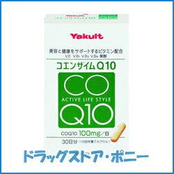 Coenzyme Q10 60 capsules x 3