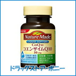 Nature made CoQ10 50 grain