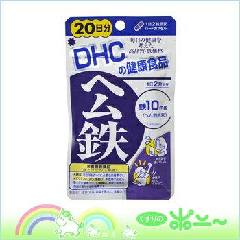 DHC ヘム鉄 40粒 (20日分)【DHC】【4511413404980】【ゆうメール・ネコポス不可】