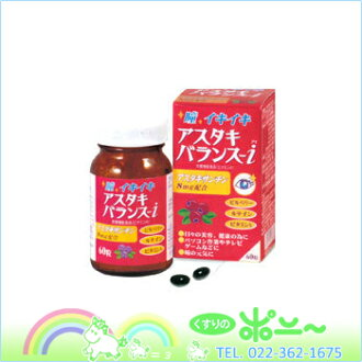 アスタキ balance-60 tablets