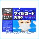 360度密着シールドタイプのウイルス対策マスク!ウィルガードN99 バイラマスク【アース製薬】