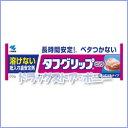 タフグリップ ピンク 20g【小林製薬】【4987072500439】【ネコポス不可】
