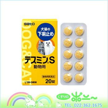 Tasmin S animal for 20 tablets