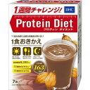 ■プロティンダイエット ココア味 50g×7袋【DHC】 ▼普段の食事のかわりに!DHCのプロテインダイエット! 「DHC プロティンダイエット ココア味 50g×7袋」は、1袋169Kcal以下のダイエットサポートドリンクです。普段の食事を1食おきかえるだけ。栄養素や、美容&スタイルサポート成分を補いながら、満足感の高いおいしさで、継続的なカロリーコントロールが楽しみながら続けられます。 ※商品リニューアルに伴い、パッケージのデザインが新旧混在する可能性がございます。成分等の変更はございません。 内容量 50g×7袋 お召し上がり方 1日3食のうち1食または2食を食事のかわりにお召し上がりください。過度のダイエットを防ぐため、1日2食を限度としてください。 ご注意 ●薬を服用中あるいは通院中の方、妊娠中の方は、お医者様にご相談の上お召し上がりください。 ●お子様の手の届かないところで保管してください。 保存方法 直射日光、高温多湿な場所はさけて保存してください。 原材料名 大豆蛋白、乳蛋白、難消化性デキストリン、デキストリン、脱脂ココアパウダー(オランダ産100%)、果糖、粉末油脂、ドロマイト、カラメルシラップパウダー(カラメルシラップ、デキストリン)、パン酵母、オルニチン塩酸塩、ブドウ種子エキス、コエンザイムQ10/クエン酸カリウム、カラメル色素、塩化カリウム、香料、増粘剤(キサンタンガム)、乳化剤、甘味料(アスパルテーム・Lーフェニルアラニン化合物、スクラロース、アセスルファムK)、V.C、ピロリン酸第二鉄、ヒアルロン酸、ナイアシン、V.E、パントテン酸Ca、V.B1、ヘスペリジン、V.B2、V.B6、V.A、葉酸、V.D3、V.B12 栄養成分表示 1袋50gあたり:エネルギー 163kcal、たんぱく質 21.1g、脂質 1.9g、炭水化物 20.1g(糖質 11.0g、食物繊維 9.2g)、食塩相当量 0.5g カルシウム 400mg、鉄 8.0mg、亜鉛 5.0mg、銅 0.8mg、マグネシウム 140mg、カリウム 950mg、マンガン 2.2mg、セレン 20μg、クロム 55μg、ヨウ素 110μg、モリブデン 30μg、ビタミンA 550μg、ナイアシン 15mg、パントテン酸 4.5mg、ビタミンB1 1.5mg、ビタミンB2 1.0mg、ビタミンB6 1.0mg、ビタミンB12 3.2μg、ビタミンC 60mg、ビタミンD(ビタミンD3) 3.8μg、ビタミンE(d-α-トコフェロール) 6.5mg、葉酸 180μg ポリフェノール(ブドウ種子エキス由来) 120mg*、オルニチン塩酸塩 120mg、コエンザイムQ10 35mg、ヒアルロン酸 20mg、ビタミンP 2mg、カフェイン 10mg JANコード 4511413405840 製造販売元 株式会社ディーエイチシー 〒106-8571 東京都港区南麻布2丁目7番1号 「健康食品相談室」(健康食品&医薬部外品) 電話番号:0120-575-368 受付時間:9:00〜20:00(日・祝日を除く) 広告文責 多賀城ファーマシー株式会社 薬剤師:根本 一郎 TEL. 022-362-1675 区分 日本製・健康食品 ※パッケージデザイン等は予告なく変更されることがあります。