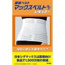マックスベルトCH レギュラー S【日本シグマックス】【4946452015901】