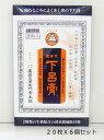 下呂温泉(第3医薬品)●奥田家 下呂膏20枚入X6個セット (黒の下呂膏) リウマチ痛・ひざの痛・神