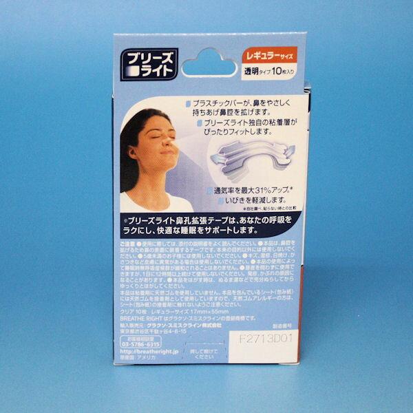ブリーズライト 鼻拡張テープ クリア 透明 レ...の紹介画像2