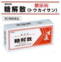 【第2類医薬品】《摩耶堂製薬》 糖解散 93包 (糖尿病)