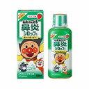《池田模範堂》 ムヒのこども 鼻炎シロップS イチゴ味 120ml アンパンマン 【指定第2類医薬品】