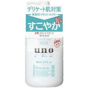 【医薬部外品】《資生堂》 UNO(ウーノ) スキンケアタンク マイルド 160ml (薬用保湿液)