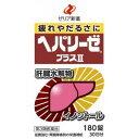 【第3類医薬品】 《ゼリア新薬》 ヘパリーゼプラスII 180錠 (滋養強壮薬)