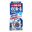 【第3類医薬品】《小林製薬》 のどぬ〜るスプレー 15ml (口腔内殺菌剤)
