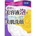 【医薬部外品】《DHC》 薬用Qソープ SS 60g (薬用洗顔ソープ)