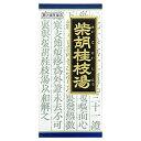 【第2類医薬品】《クラシエ》漢方柴胡桂枝湯(サイコケイシトウ...