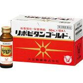 【第3類医薬品】《大正製薬》 リポビタンゴールドX 50ml ×10本