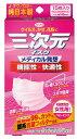 【興和新薬】三次元マスク すこし小さめサイズ ベビーピンク(15枚)