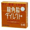 【第3類医薬品】《龍角散》ダイレクトトローチ マンゴー(20錠)