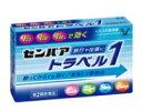 【第2類医薬品】【大正製薬】センパア トラベル1(6錠)