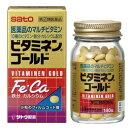 【指定第2類医薬品】《佐藤製薬》 ビタミネンゴールド 280錠