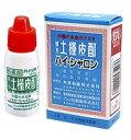 【第2類医薬品】【本草製薬】ハイシャロン(15ml×2本)
