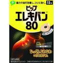 《ピップ》 ピップエレキバン80 12粒入り (磁気治療器)...