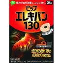 《ピップ》 ピップエレキバン130 24粒入り (磁気治療器...