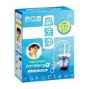 《東京鼻科学研究所》 ハナクリーンα(アルファ) 専用洗浄剤 3g×30包付き (鼻洗浄器)