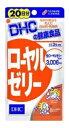 【DHC】ローヤルゼリー20日分(60粒)
