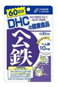 【DHC】ヘム鉄60日分(120粒)