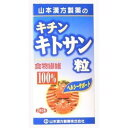 《山本漢方製薬》 キチンキトサン粒100% (280粒)