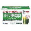 《小林製薬》 キトサン明日葉青汁 3.0g×30袋 【特定保...