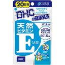 《DHC》 天然ビタミンE (大豆) 20日分 20粒
