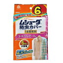 《エステー》ムシューダ 防虫カバー1年間有効 コート・ワンピース用(6枚入)