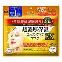 《コーセー》クリアターン 超濃厚保湿マスク EX(40枚入)