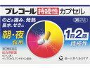 【指定第2類医薬品】 プレコール 持続性カプセル 30カプセル