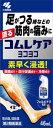 【第2類医薬品】 コムレケア ヨコヨコ 46ml